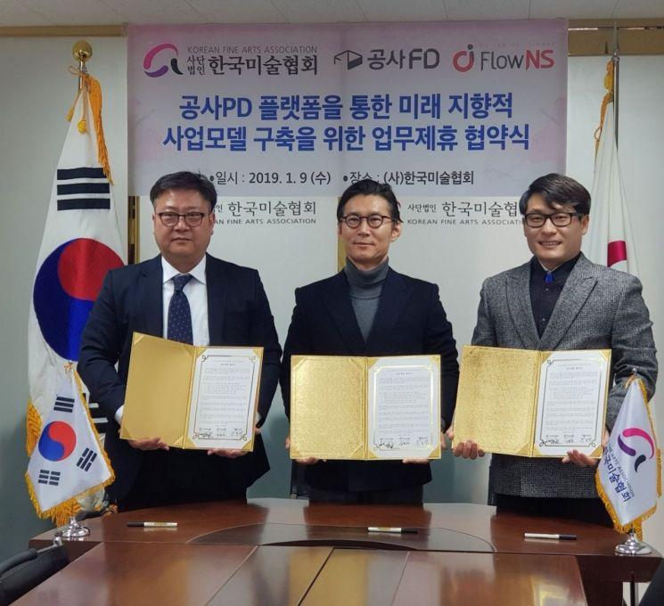 '미술과 건설의 만남'…플로언스·공사FD·한국미술협회 전략적 제휴 체결