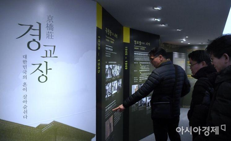 서울 경교장의 지하전시실 입구.