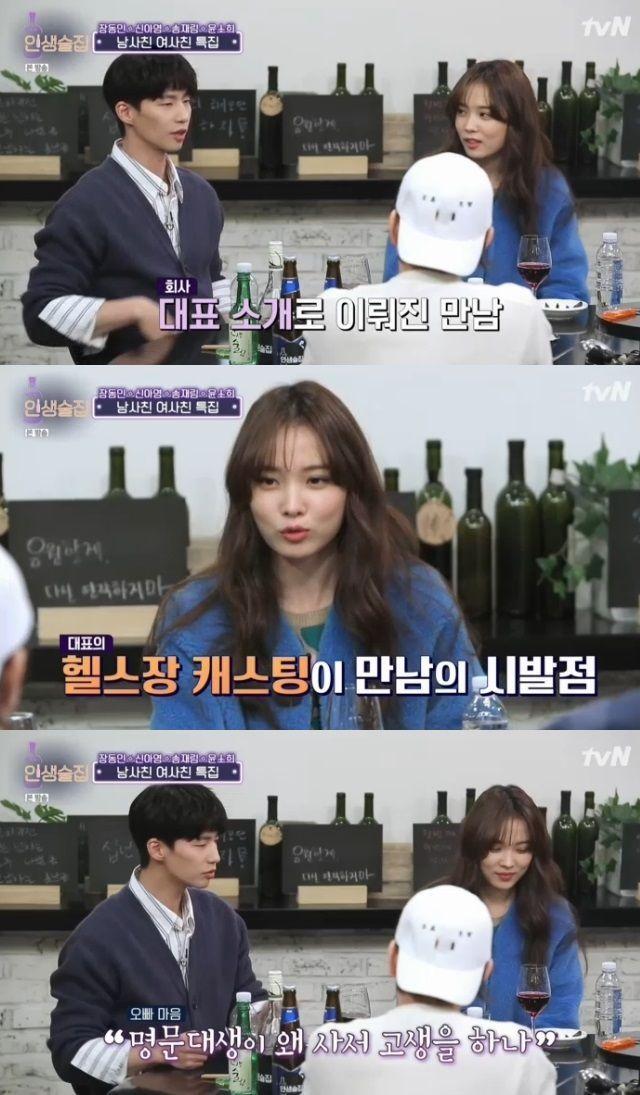 '인생술집'에 출연한 방송인 윤소희와 송재림 / 사진=tvN 방송 캡처