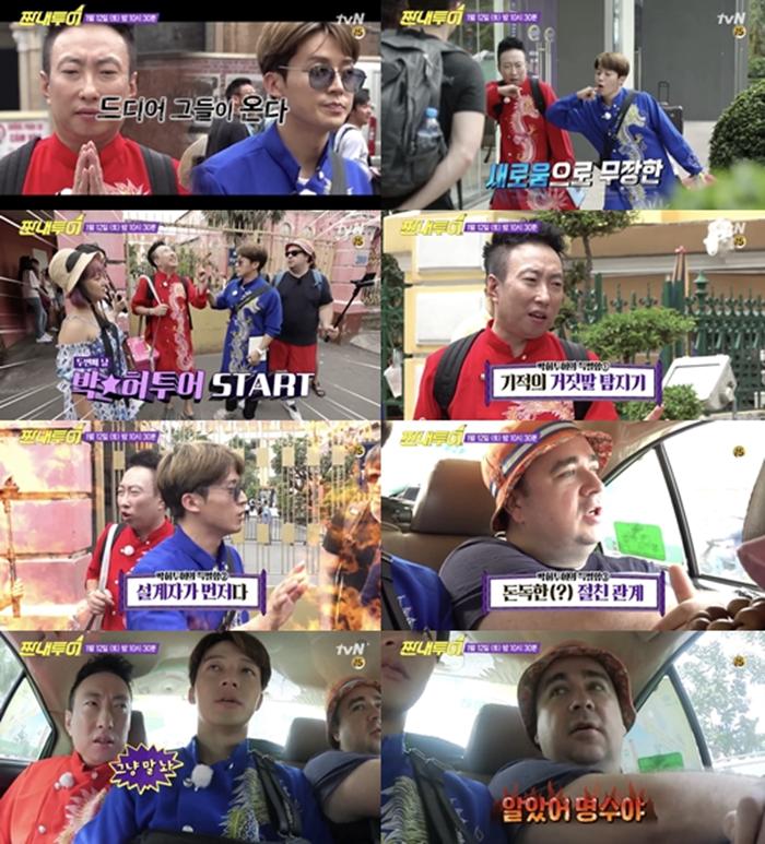 '짠내투어' 박명수와 허경환이 자신감을 드러냈다. 사진=tvN 제공