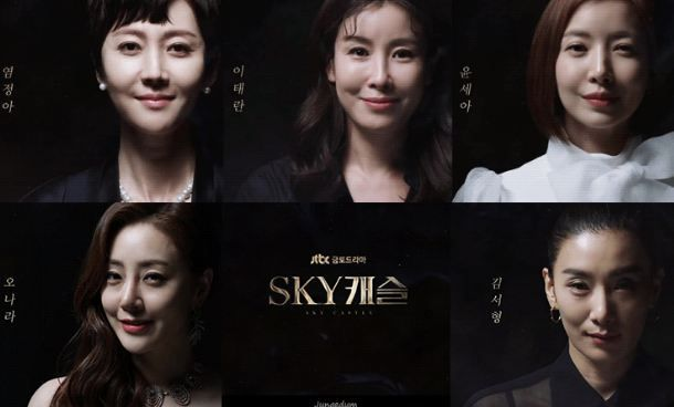 JTBC 드라마 '스카이캐슬' 포스터