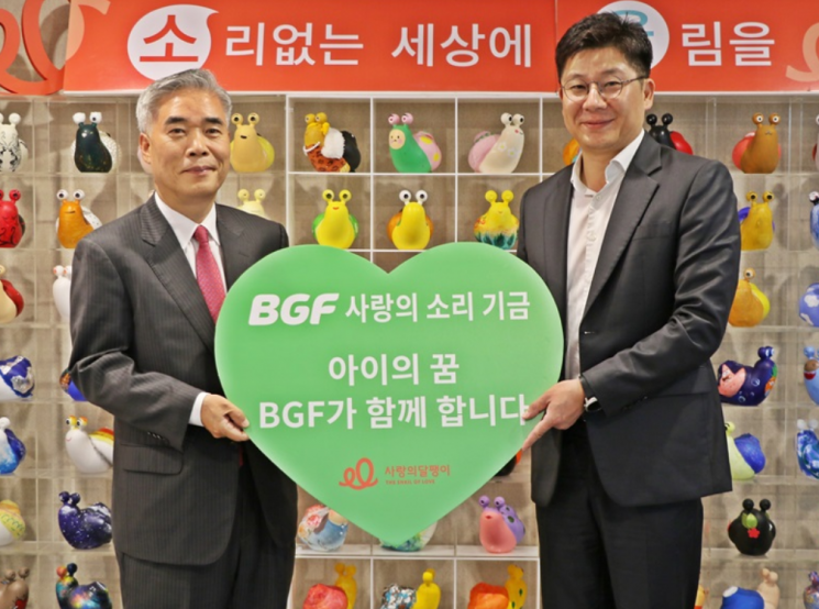 BGF그룹, 청각장애 수술 지원기금 전달…'직원들 마음 모아'