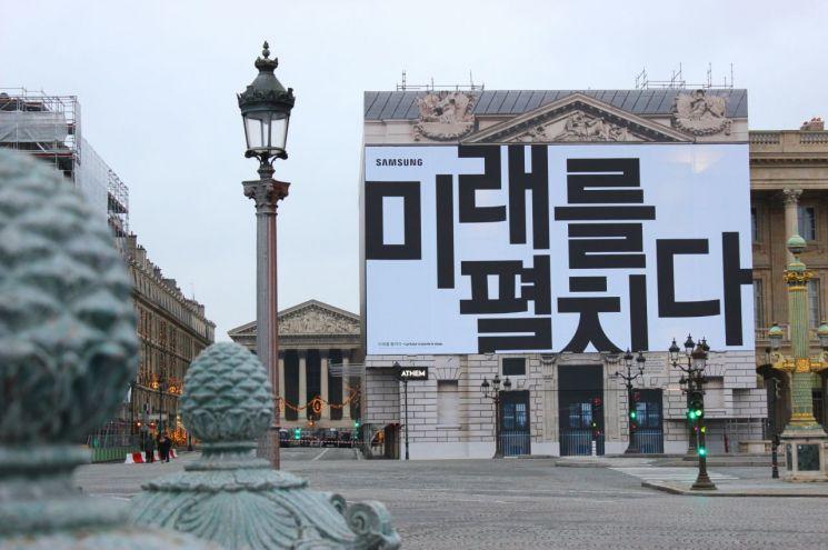 프랑스 파리 콩코드 광장의 삼성 갤럭시 언팩 2019 한글 옥외광고