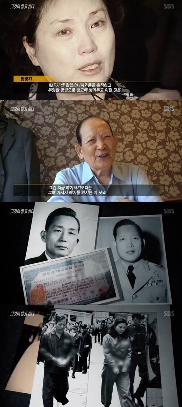 사진=SBS 시사프로그램 '그것이 알고싶다' 방송 캡처