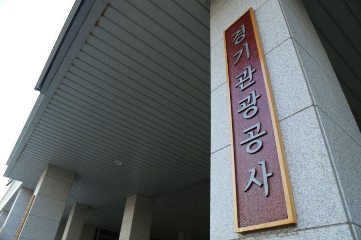 경기관광공사 다자녀 직원 파격 지원 '눈길'