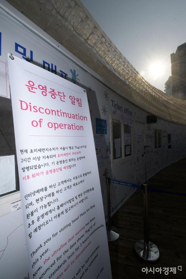 [포토]최악 미세먼지에 스케이트장 운영 중단