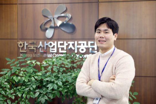 김태현 한국산업단지공단 입지지원팀 주임