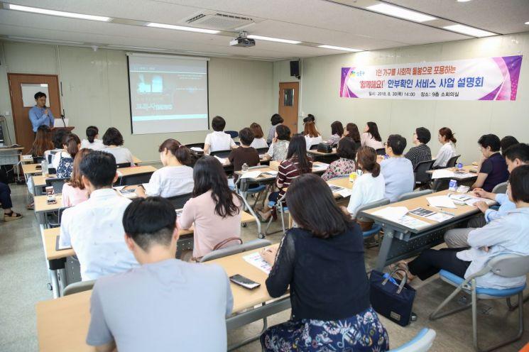 성동구 1인 가구 고독사 예방 '안부확인 서비스' 호응