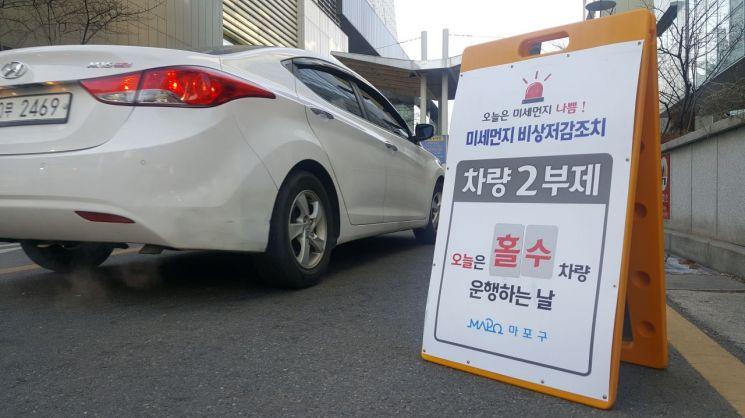 [단독]고농도 미세먼지 5일 연속 때 '민간 자발적 2부제' 실시