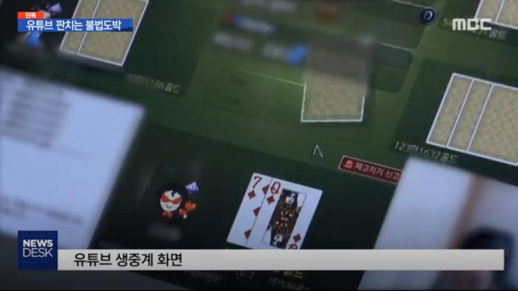 인터넷 개인방송을 통해 불법도박이 이뤄지고 있는 모습/사진='MBC' 화면 캡처
