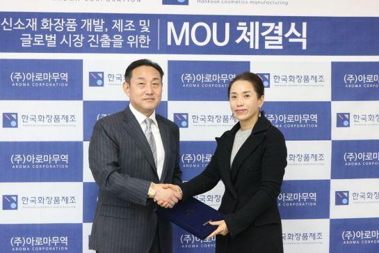 임미숙 아로마무역 대표(오른쪽)와 이용준 한국화장품제조 대표가 신제품 개발ㆍ생산 관련 업무협약을 체결하고 기념촬영을 하고 있다.