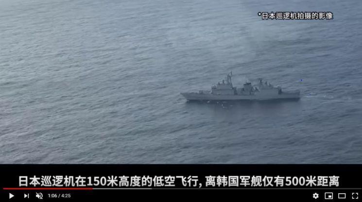 국방부가 지난 7일 공개한 '레이더 갈등' 관련 중국어판 반박 동영상 캡처 (사진=연합뉴스)