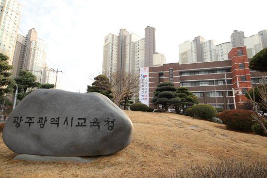 광주시교육청 '교육행정기관 조직문화혁신' 고삐 죈다