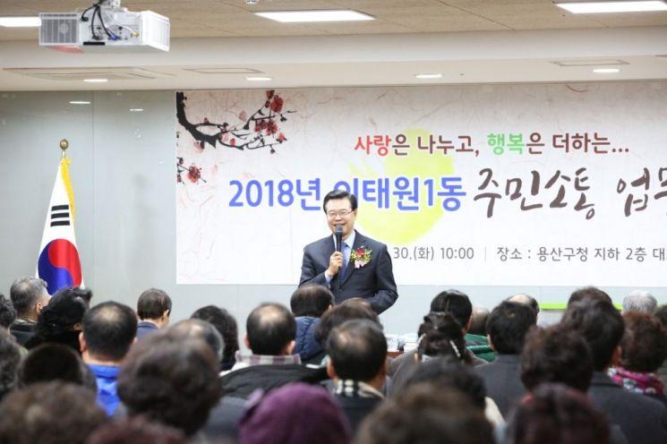 성장현 용산구청장 주민과 함께 새해 구정 방향 공유