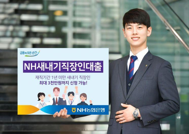NH농협은행, 'NH새내기직장인대출' 출시