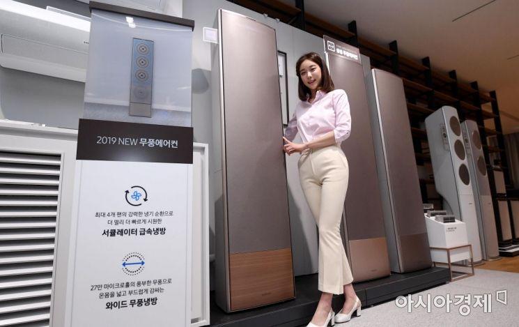 [포토] 삼성전자, 2019년형 무풍에어컨 공개