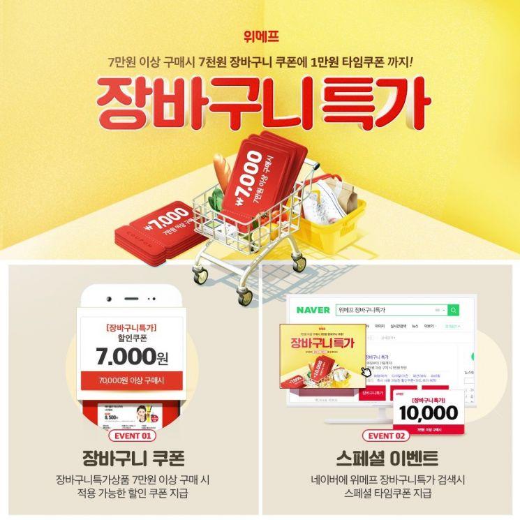 위메프, 장바구니특가 진행…1만원 쿠폰 무제한 제공