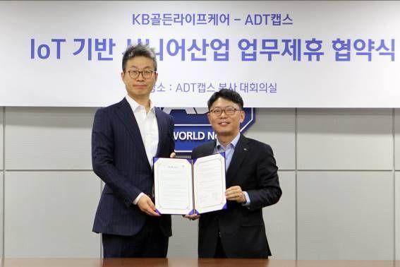 지난 16일 서울 삼성동 ADT캡스 본사에서 ADT캡스가 요양서비스 전문기업 KB골든라이프케어와 요양시설 제휴사업을 위한 업무협약을 체결했다. 왼쪽부터 ADT캡스 최진환 대표, KB골든라이프케어 이평로 대표.