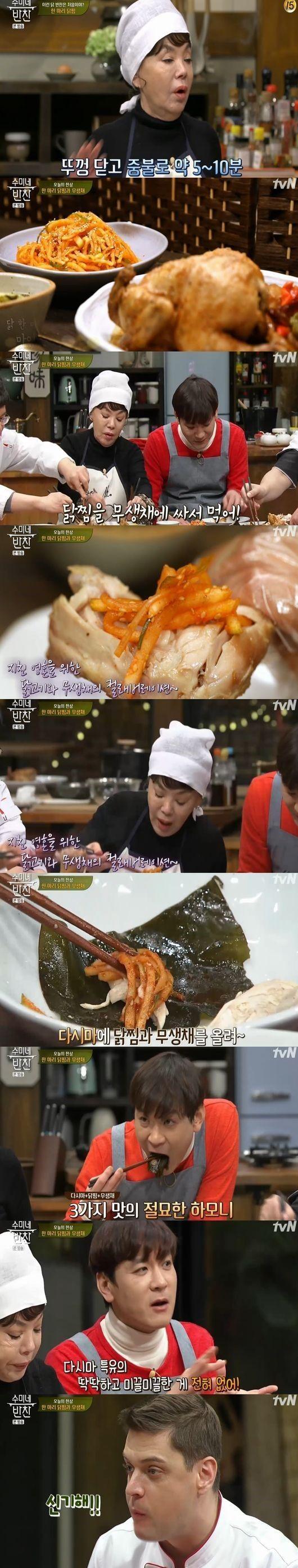 사진=tvN '수미네 반찬' 화면 캡처