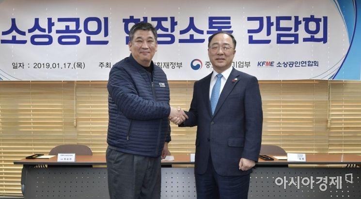 [포토] 손잡은 경제부총리와 소상공인연합회장