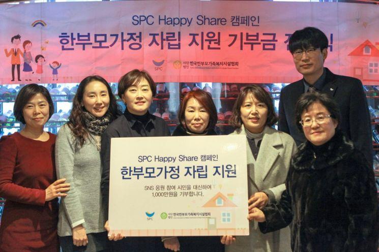 서울 강남구 SPC스퀘어에서 열린 '한부모가정 자립 지원 기부금 전달식'에서 SPC행복한재단 및 한국한부모가족복지시설협회 관계자들이 기념촬영을 하고 있다.