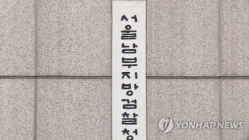 서울남부지방검찰청/사진=연합뉴스