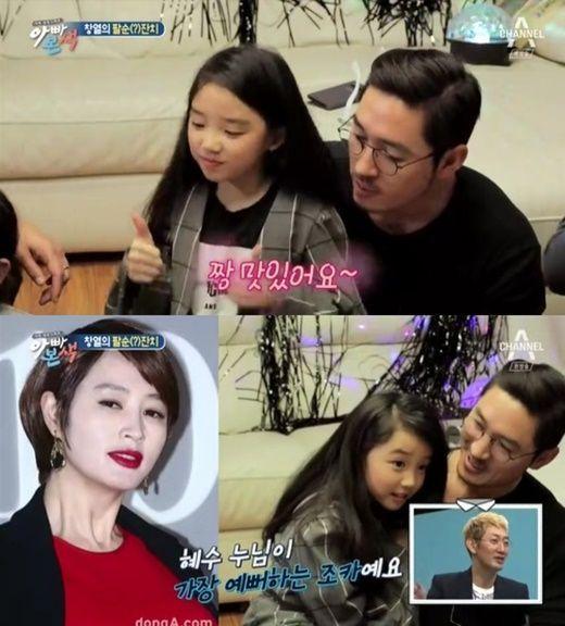 '아빠본색' 배우 김동희 / 사진=채널A 방송 캡처
