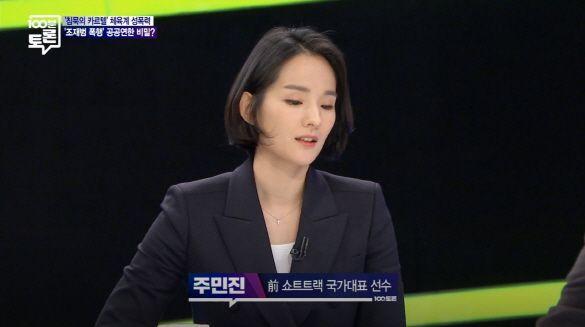 주민진 전 쇼트트랙 국가대표 선수/사진=MBC '100분 토론' 화면 캡처