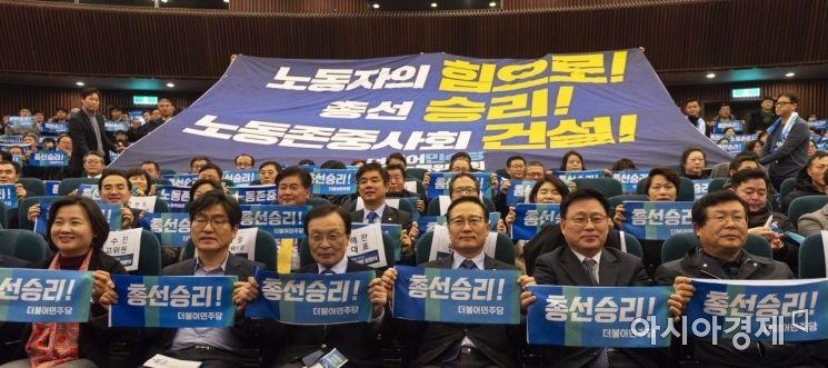 [포토] 민주당, 전국노도위원회 출범