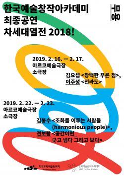 신진 예술가들의 등용문 '차세대 열전 2018!'
