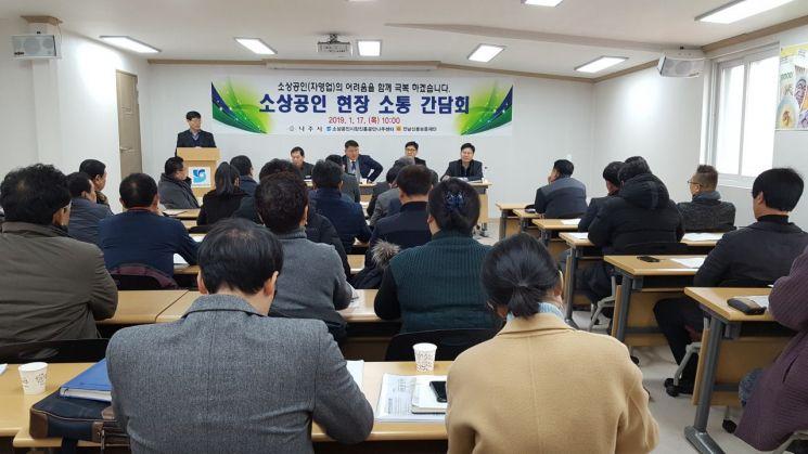나주시, 소상공인 현장 소통 간담회 개최