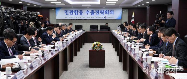 21일 서울 종로구 한국무역보험공사에서 민관합동 수출전략회의가 열리고 있다./김현민 기자 kimhyun81@