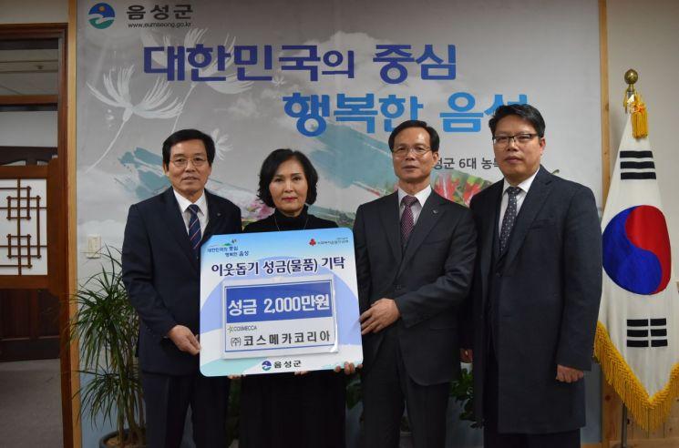 왼쪽부터 조임래 코스메카코리아 회장, 박은희 부회장, 조병옥 음성군수, 이창원  코스메카코리아 상무가 기념사진 촬영을 하고 있다.
