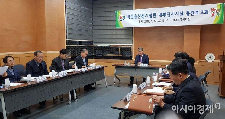 정읍시 '박준승기념관' 내부전시시설 중간보고회 개최