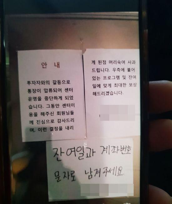 서울 종로구 평창동의 한 필라테스 학원이 남긴 폐업 안내문. 해당 학원은 전날까지 정상영업했으며, 회원들은 폐업 당일 학원을 방문해서야 폐업 사실을 접했다.(사진=피해자 제공)