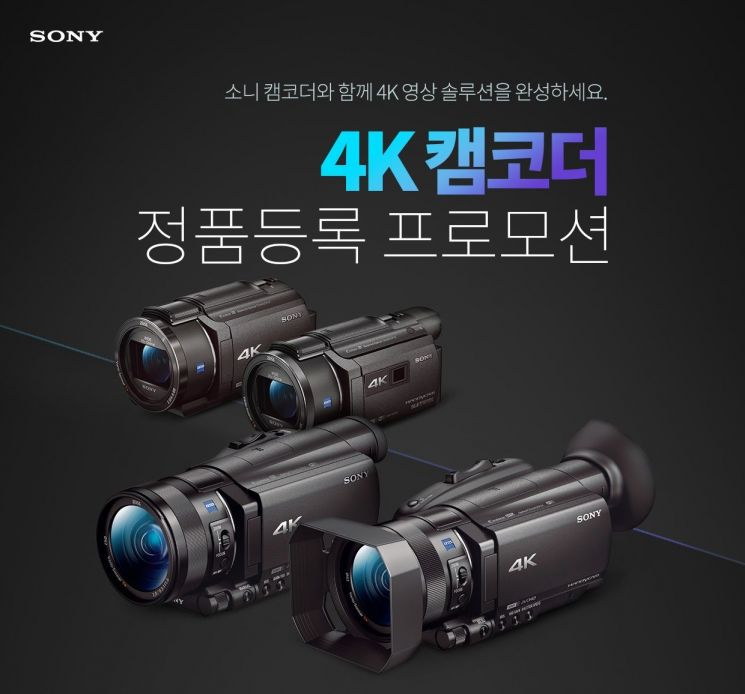 소니 4K 캠코더 정품등록 프로모션…20만원대 삼각대 증정
