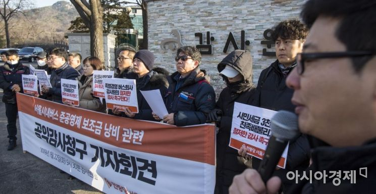 [포토]서울시내버스 보조금 낭비 공익감사청구