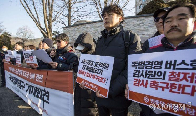 [포토]'시민세금' 서울시내버스 준공영제 보조금 낭비 기자회견