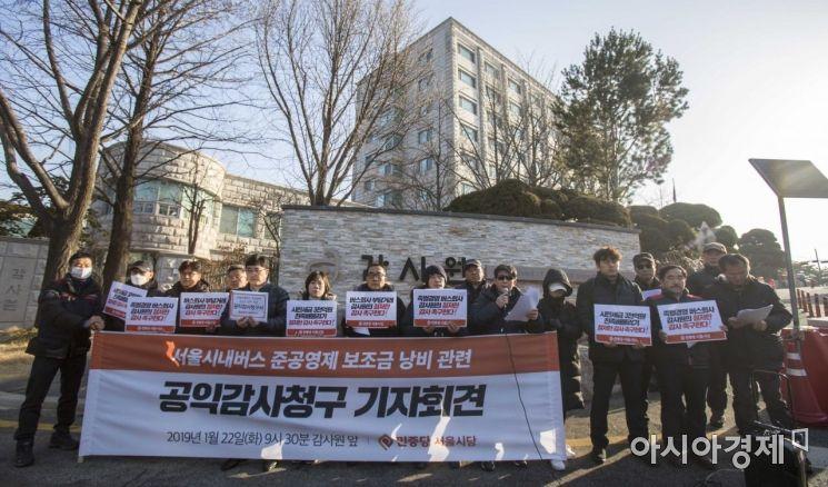 [포토]서울시내버스 준공영제 보조금 낭비 관련 공익감사청구 기자회견