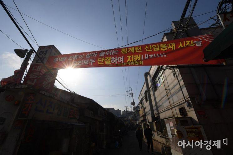 [포토]재개발 반대 현수막 걸린 청계천 공구거리