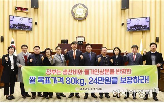 광주 서구의회 '쌀 목표가격 현실화 촉구 건의안' 채택