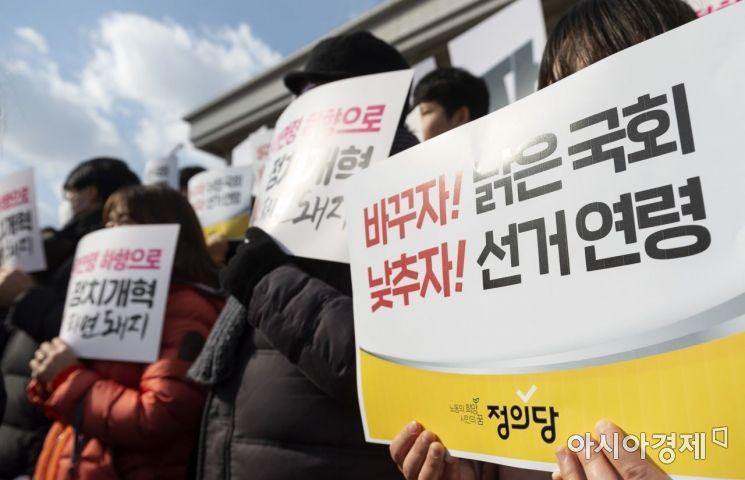 [포토] '선거연령 하향으로 정치개혁'