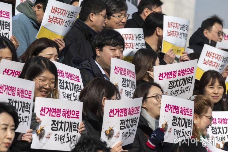 [포토] 선거연령 하향으로 정치개혁 하면 돼지