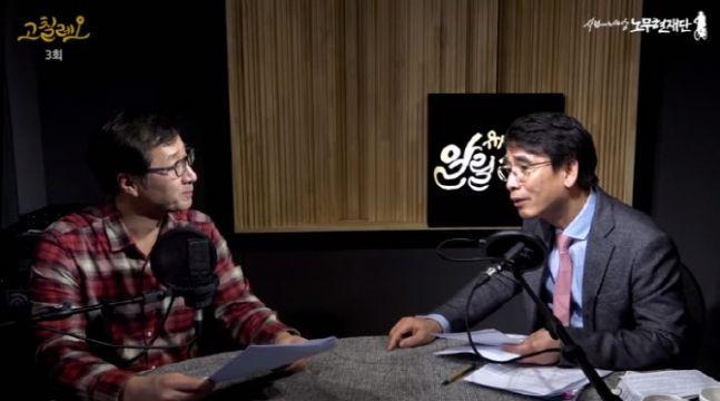 '유시민의 고칠레오' 3화에 출연한 유시민 이사장과 천호선 이사. 사진='고칠레오' 방송 화면 캡처