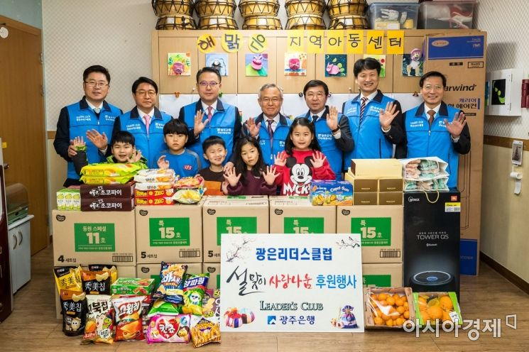 광은리더스클럽 '설맞이 사랑나눔 행사' 펼쳐