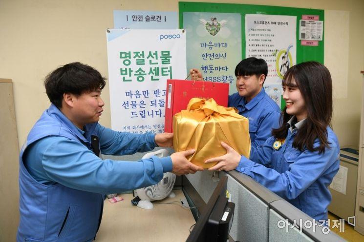 """""""마음만 감사히 받겠습니다"""" 광양제철소 설 선물 반송센터 운영"""