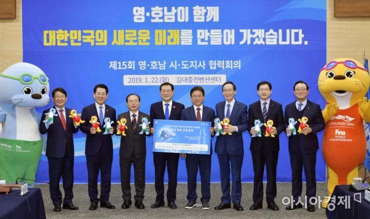영·호남 8개 시도지사, 상생협력 적극 협력키로 합의