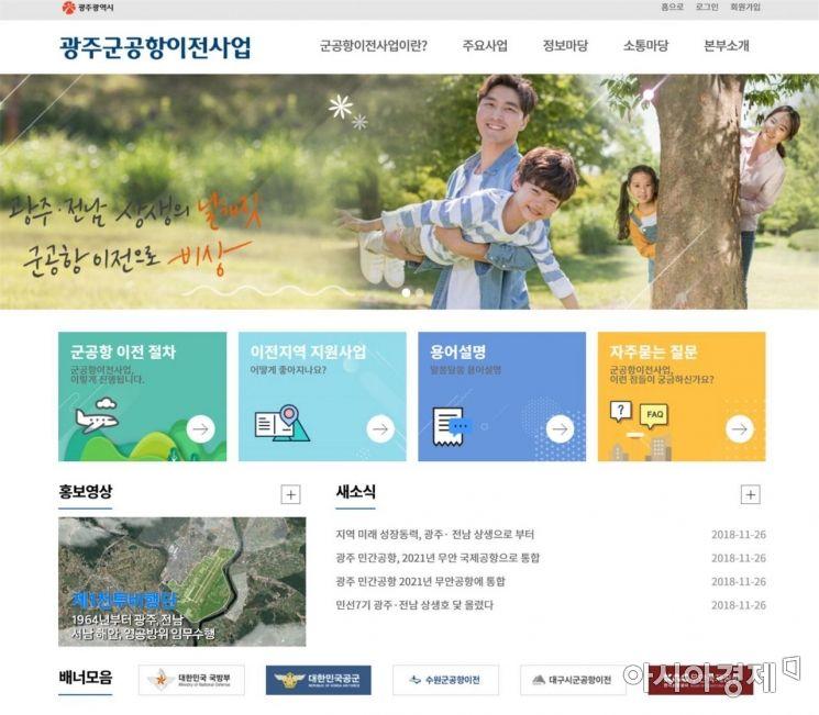 광주시, 23일부터 '광주 군 공항 이전사업' 홈페이지 개설