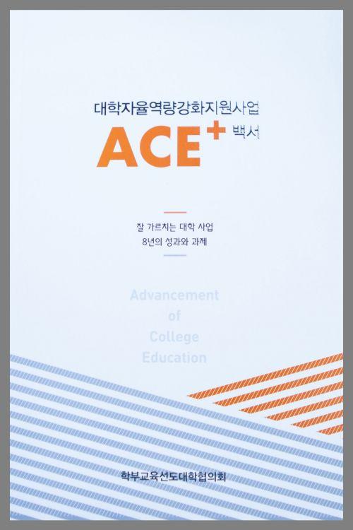 학부교육선도대학협의회, 'ACE+ 사업' 백서 발간