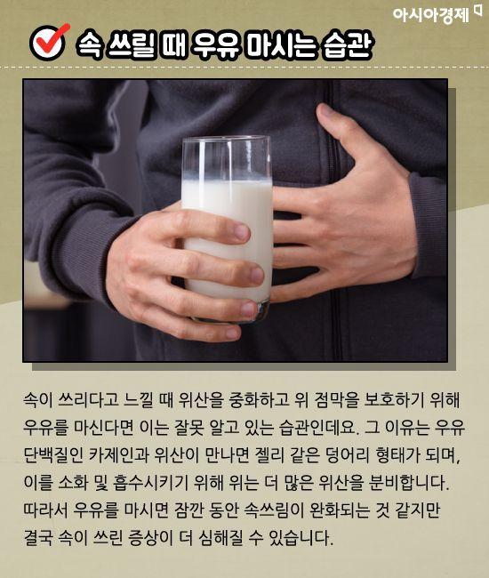 [카드뉴스]잘못된 습관, 바로 잡아 드립니다